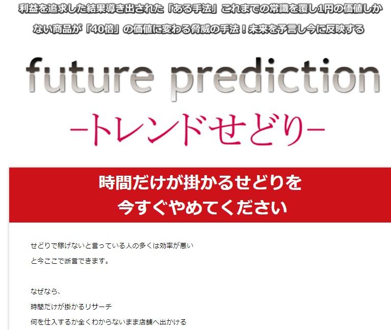 【微妙...】野心家 岡島氏「future prediction トレンドせどり」をレビュー