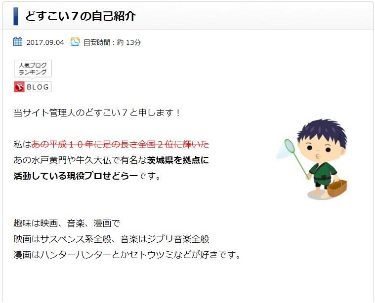 【ビックリ!】超一流せどらー「どすこい7様」が武田式せどり法をレビュー【感謝】