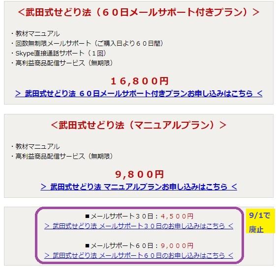 【重要なお知らせ】武田式せどり法 購入プラン見直しの件【サポート単独購入は廃止】