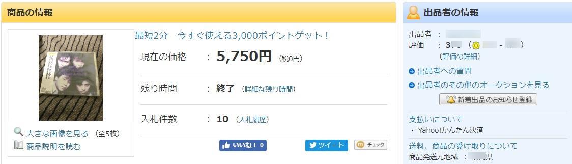 【転売実績No.8/利益率41%】武田式せどり法 高利益プレミアCD転売